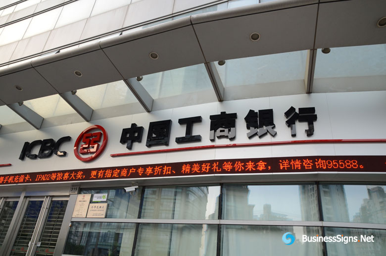3d-led-3m-day-night-front-lit-signs-for-industrial-and-commercial-bank-of-china
