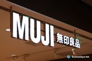 3D LED Front-lit Signs With Mirror Polished Stainless Steel Letter Shell For MUJI
